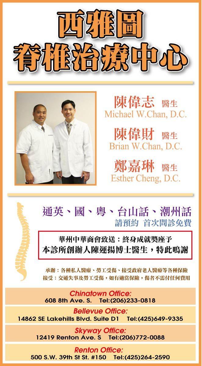 Chinese info
